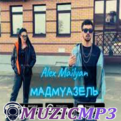Alex Mailyan (DubleS) - Мадмуазель (2021)
